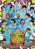 夏どこ 2011 -D-BOYS フィールド競技編- [DVD]