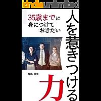 hitowohikitukeruchikara35saimadeniminituketeokitai (Japanese Edition)