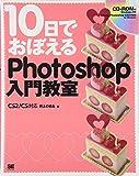 10日でおぼえるPhotoshop入門教室 CS2/CS対応