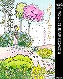 ヒカリとツエのうた (ヤングジャンプコミックスDIGITAL)