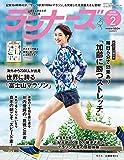 月刊ランナーズ2020年2月号 (付録ストレッチポスター)