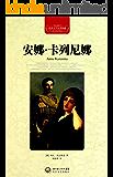 安娜·卡列尼娜·世界文学名著典藏(精装)
