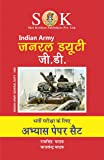 Indian Army NER Soldier GD Practice Set Hindi