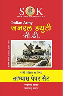 Buy Indian Army Ner Soldier Gd Exam Hindi Book Online At Low Prices