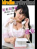 同期入社の彼女 星名美津紀※直筆サインコメント付き 解禁グラビア写真集