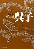 呉子 (中公文庫BIBLIO)
