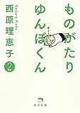 ものがたり ゆんぼくん 2 (角川文庫)