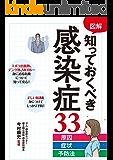 図解 知っておくべき感染症33 原因・症状・予防法