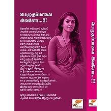 மெழுகுப்பாவை இவளோ: MEZHUGUPPAAVAI IVALO - Srikala Tamil Novels