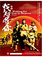 Waiting for You in Heaven (Drama)(English Subtitled)