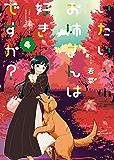 いたいお姉さんは好きですか?(4) (ヤングキングコミックス)