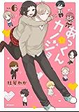 あっくんとカノジョ 6 (MFコミックス ジーンシリーズ)