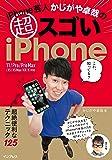 (iOS13対応のiPhone 6s/7/8でもOK!)iPhone芸人かじがや卓哉の超スゴいiPhone 超絶便利なテクニック125 11/Pro/Pro Max/XS/XS Max/XR/X対応