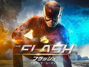 The Flash/フラッシュ(シーズン2)