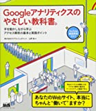 Googleアナリティクスのやさしい教科書。 手を動かしながら学ぶアクセス解析の基本と実践ポイント