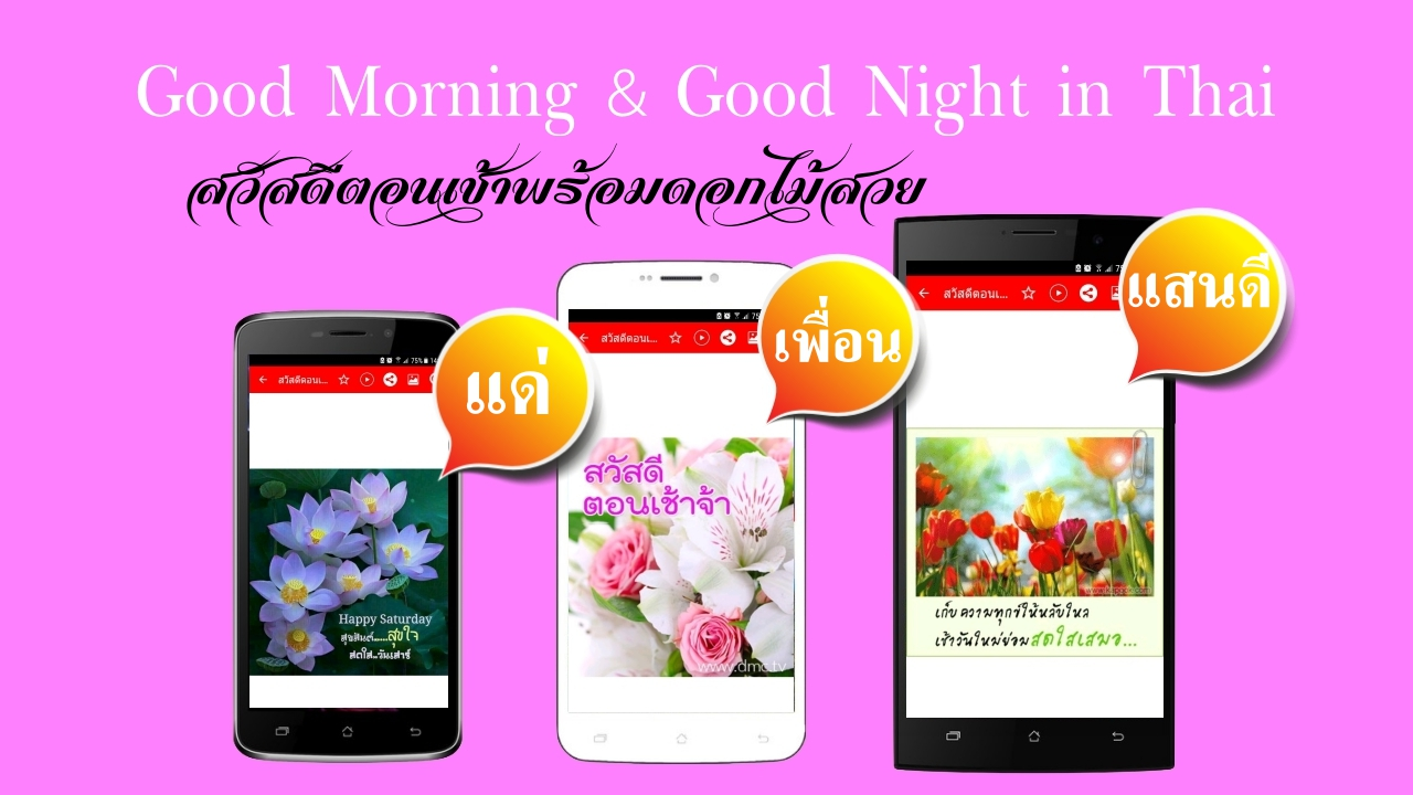 Amazon Thai Good Morning Good Night Wishes Messages Appstore