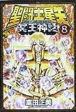 聖闘士星矢NEXT DIMENSION冥王神話 8 (少年チャンピオン・コミックスエクストラ)