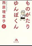 ものがたり ゆんぼくん 4 (角川文庫)