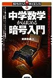 中学数学からはじめる暗号入門 ~現代の暗号はどのようにして作られたのか~ (知りたい!サイエンス)