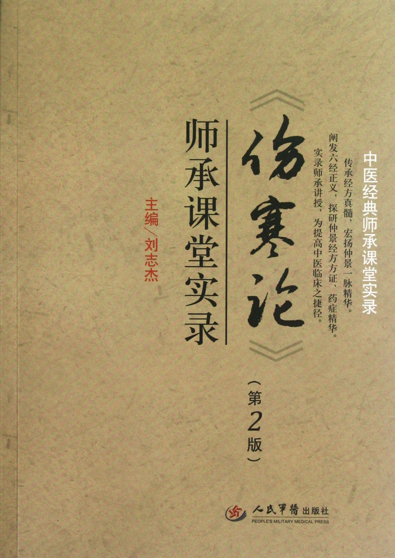 Read Online Succession and Tradition of Treatise on Febrile Diseases(2nd Edition) (Chinese Edition) PDF