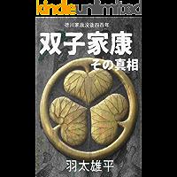 futagoieyasu sonosinso: tokugawaieyasu botugo400nen (Japanese Edition)