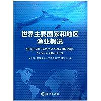 世界主要国家和地区渔业概况