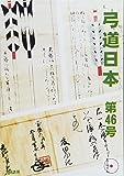 弓道日本・第46号