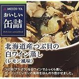 明治屋 おいしい缶詰 北海道産つぶ貝の白ワイン蒸し(レモン風味) 70g