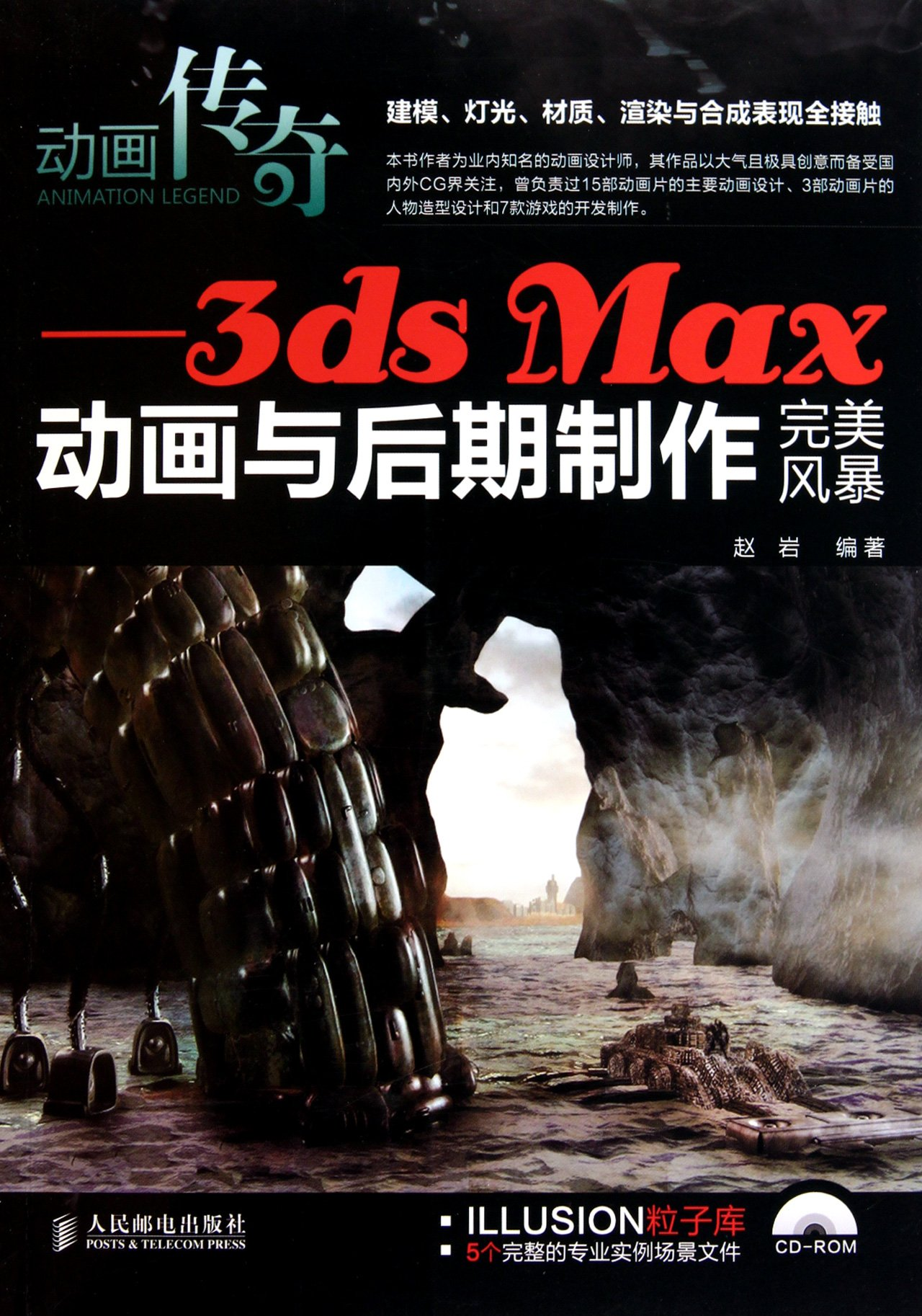 Animation Legend --3ds Max Animation And Post-production of The Perfect Storm (1C ) (Color Copy) (Chinese Edition) pdf