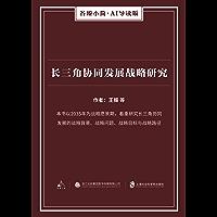 长三角协同发展战略研究(谷臻小简·AI导读版)(本书以2035年为战略愿景期,着重研究长三角协同发展的战略背景、战略问题、战略目标与战略路径)