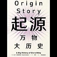 起源:万物大历史(见识城邦,追问起源,就是追问存在的意义。融合科学和历史,讲述宇宙大爆炸至今的起源故事。)