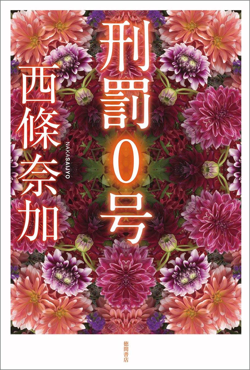 西條奈加『刑罰0号』(徳間書店)