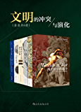 文明的冲突与演化(多维度考察人类文明的发展与变迁,塑造现代世界格局。汗青堂丛书套装六册。)