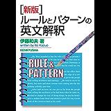 [新版]ルールとパターンの英文解釈
