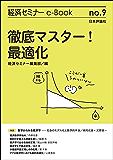 徹底マスター!最適化 経済セミナーe-Book