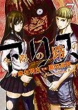 今際の路のアリス(7) (サンデーGXコミックス)