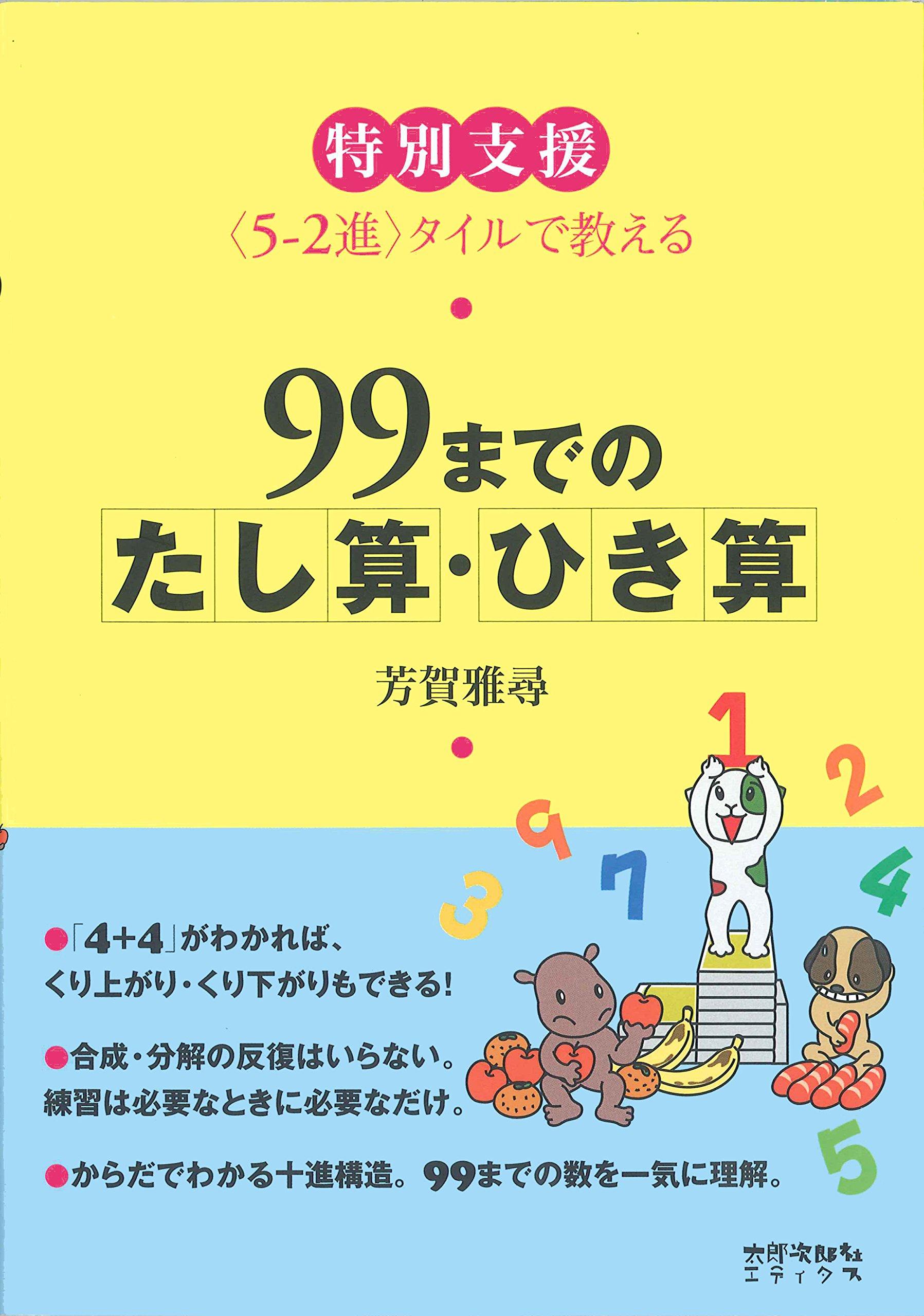99までのたし算ひき算特別支援 52進タイルで教える 芳賀