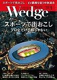 Wedge (ウェッジ)2020年1月号【特集】スポーツで街おこし  プロ化だけが解じゃない