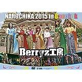 Berryz工房 NARUCHIKA 2015 in Bangkok [DVD]