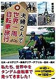 夫婦2人で世界一周自転車旅行