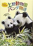 シャンシャンと上野動物園パンダ物語 (フレーベル館 ジュニア・ノンフィクション)