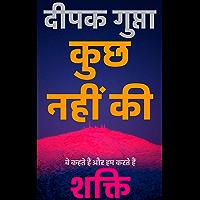 कुछ नहीं की शक्ति: वे कहते हैं और हम करते हैं (Hindi Edition)