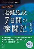 熊本地震 老健施設7日間の奮闘記 (震災ドキュメント(NextPublishing))