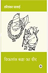 Vikalang Shraddha Ka Daur (Hindi Edition) Kindle Edition