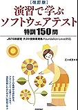 [改訂版]演習で学ぶソフトウェアテスト 特訓150問――JSTQB認定テスト技術者資格 Foundation Level対応