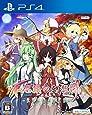 不思議の幻想郷TOD -RELOADED- - PS4