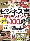 【完全ガイドシリーズ089】ビジネス書完全ガイド (100%ムックシリーズ)