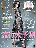 ELLE JAPON (エル・ジャポン) 2018年2月号