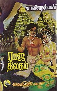 Jala Deepam Novel Pdf