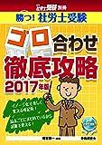 勝つ! 社労士受験 ゴロ合わせ徹底攻略【2017年版】 ((社労士受験別冊シリーズ))